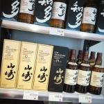 EDF Duty Free Paradise on Helgoland (Whisky Scotch Macallan Glendiddich Shop Store)